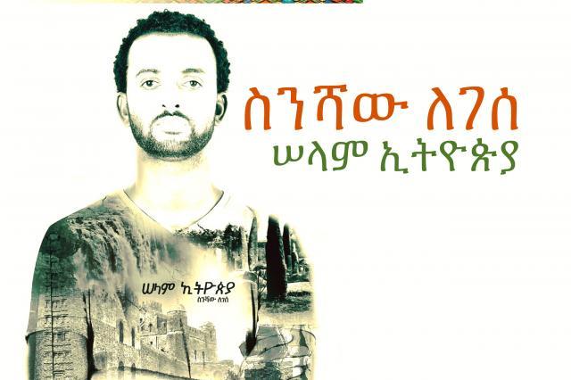 Ethiopia - Sinishaw Legesse [NEW! Ethiopian Music 2016]