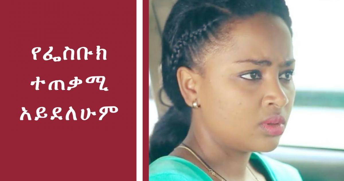 Helen Bedilu says she has no Facebook account at all