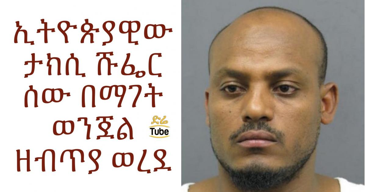 Maryland Ethiopian Taxi Driver abducts three passengers
