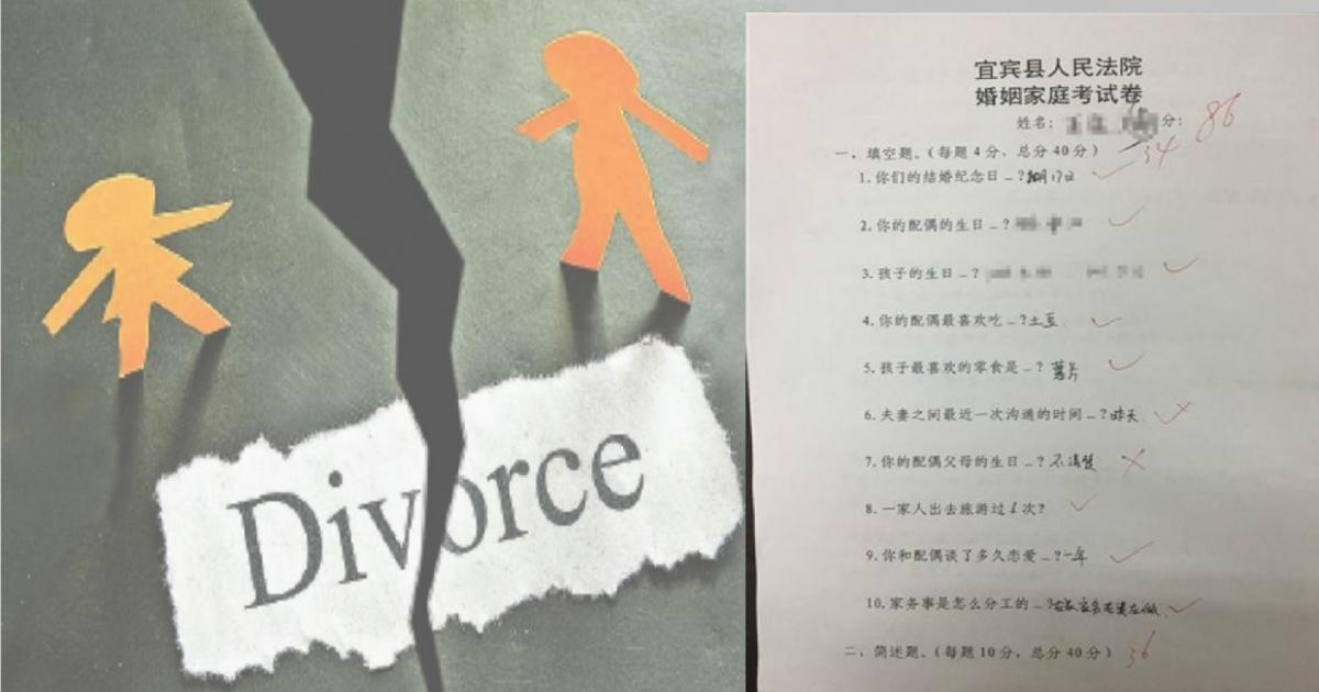 """Chinese Court Creates """"Divorce Exam"""" That Couples Must Fail to End Their Marriage"""