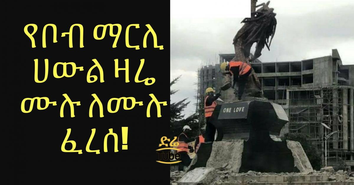 Statue of Bob Marely in Addis Ababa Removed