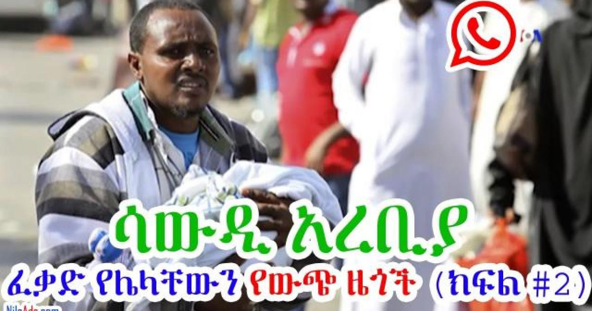 Ethiopians In Saudi Face Possible Government Crackdown
