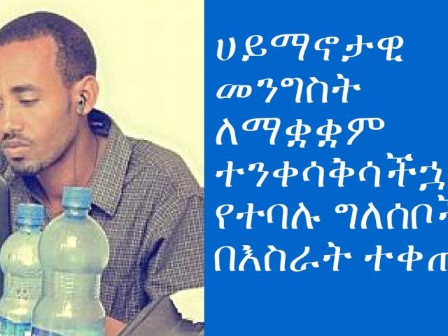 Breaking: 20 Ethiopian Muslims sentenced to lengthy jail terms