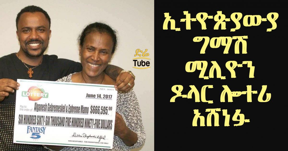 Ethiopians won more than half a million dollars in GA lottery