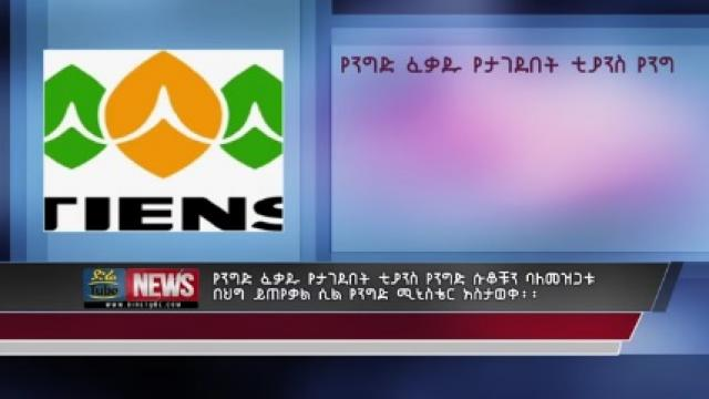 TIENS Ethiopia not closing its stores after license banned