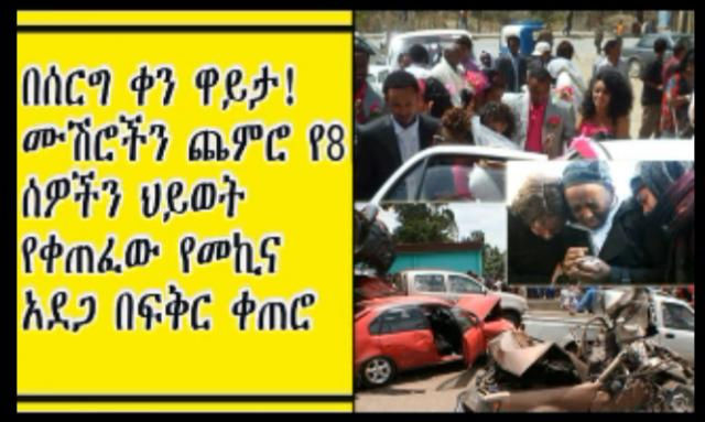 ETHIOPIA - A Sad Story about the Car Accident that turned the weeding into a funeral