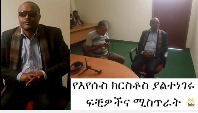 Ethiopia - Jesus Christ Untold Stories and Secret by Megabe Hadis Eshetu