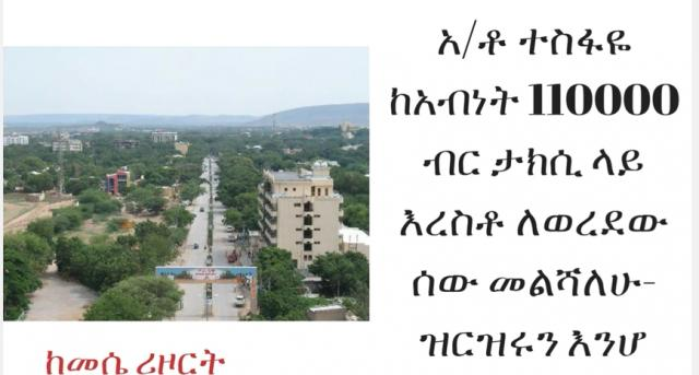ETHIOPIA - A Guy who returned an Ethiopian Birr of 110,000.00 to the owner