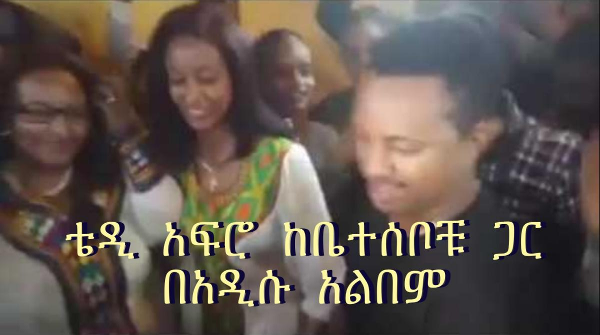 Teddy Afro and His Family Celebrating His New Album