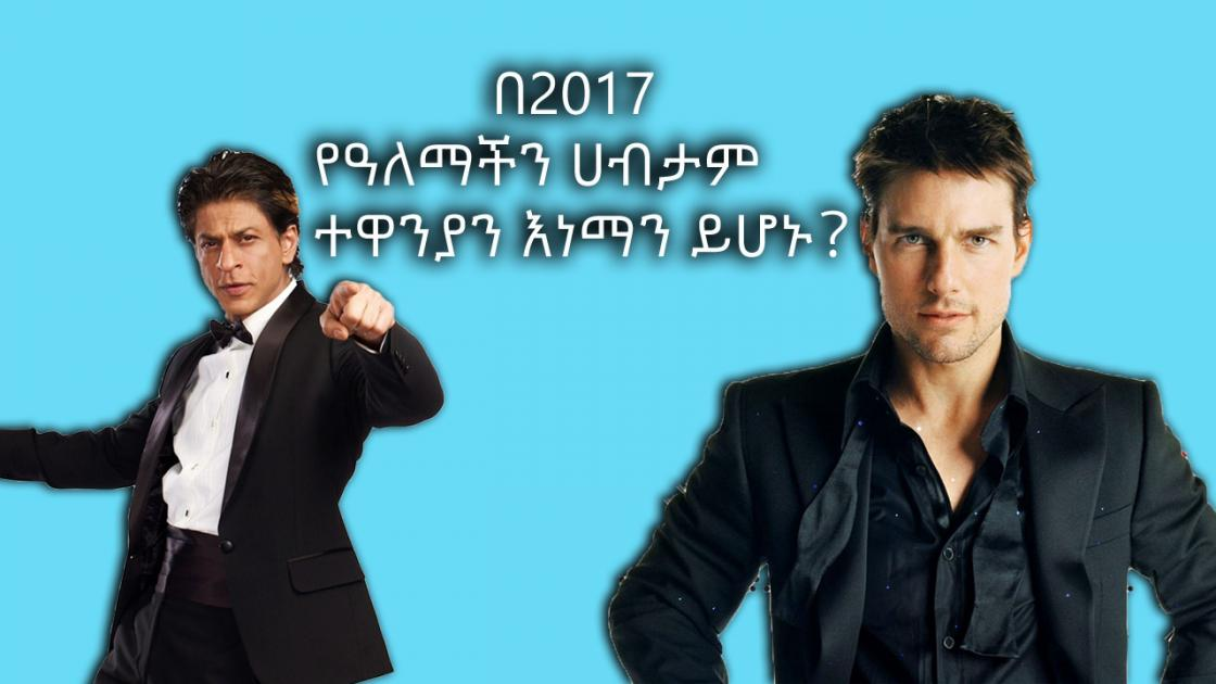 Ethiopia - Watch Top 10 Richest Male Actors in 2017