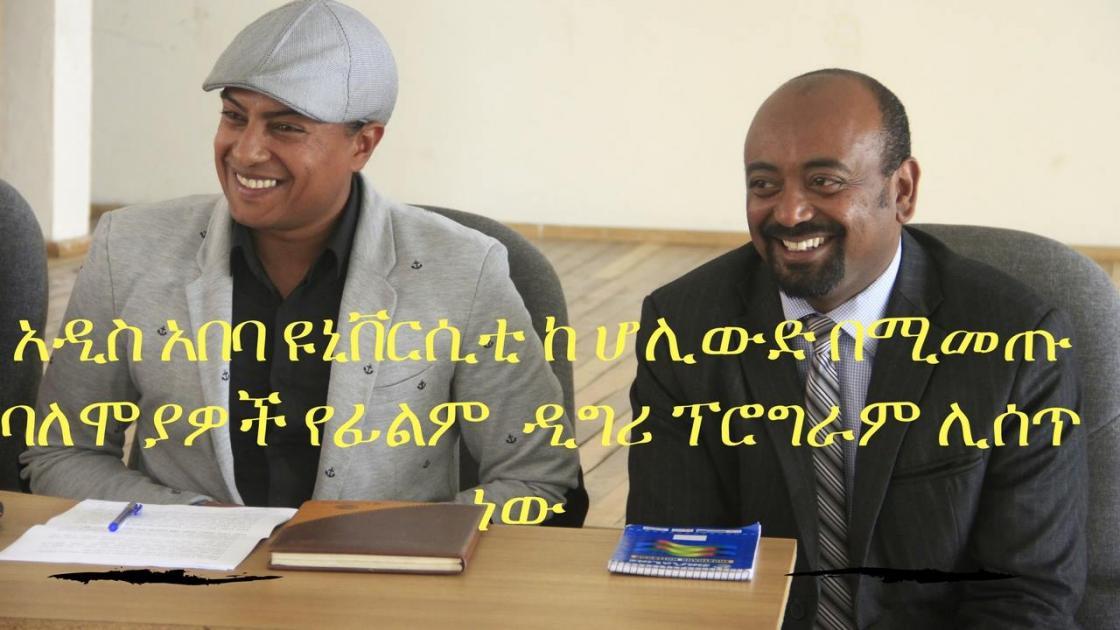 ETHIOPIA - Addis Abeba university has signed amemorandum of understanding with EFI