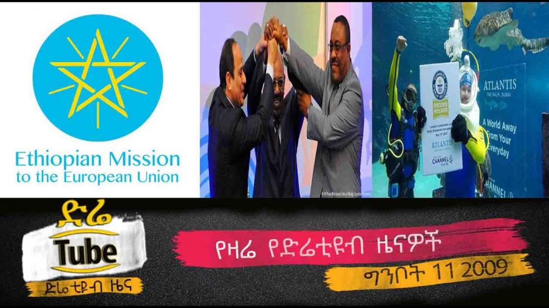 ETHIOPIA - The Latest Ethiopian News From DireTube May 19 2017