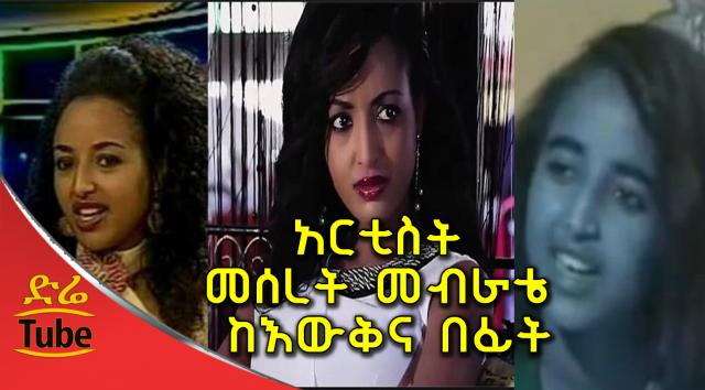 Artist Meseret Mebrate before she was famous