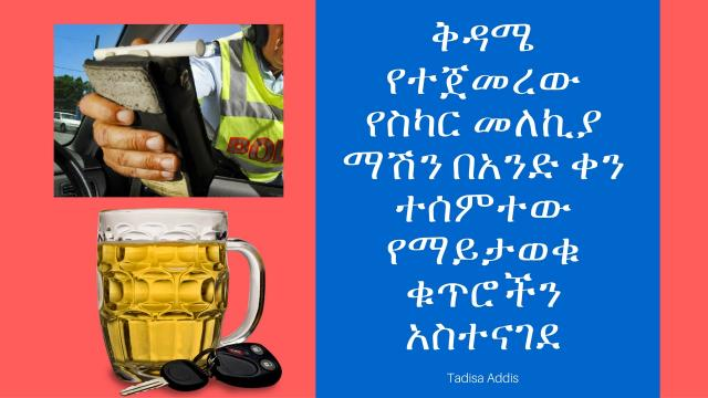 First day result of A 'breath test' used by traffic police in Ethiopia