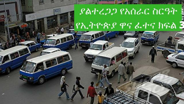Ethiopia - Unorganized Governmental system and its doom - Part 3