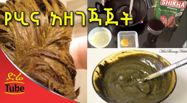 Ethiopia: How to make a better henna