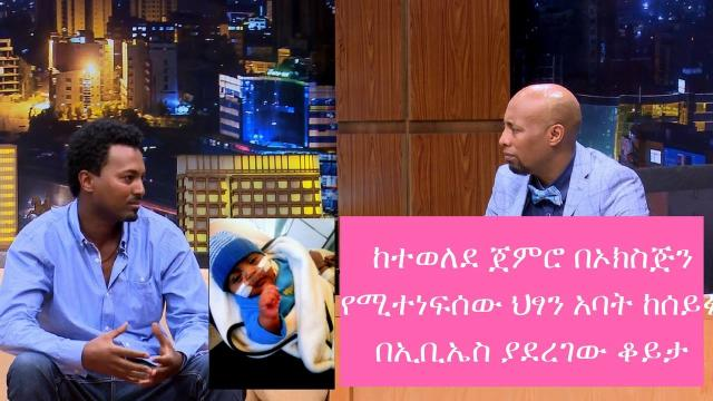 Seifu on EBS - Father Talks about his Baby who Breathes through Oxygen since Birth