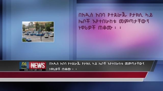 Group of thieves operating on public transport, Addis Ababa