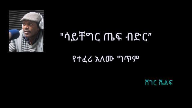 "Amazing Poem ""ሳይቸግር ጤፍ ብድር""  Written and Recited by Artist Teferi Alemu"