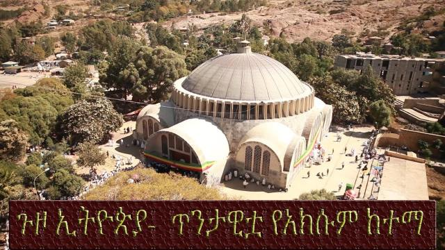 Travel Ethiopia - Discovering The Old Town Of Axum