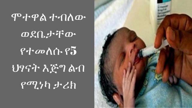5 Infants Presumably dead in Hospital come back alive