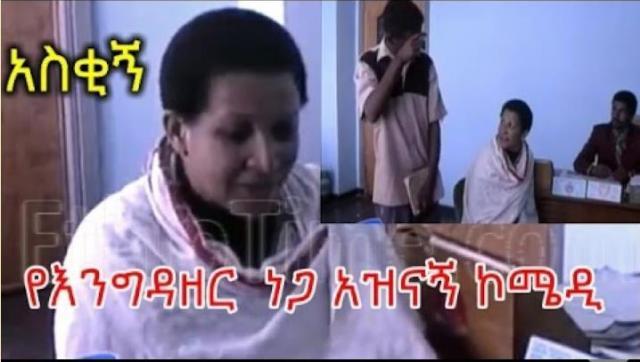 Engidazer Nega Comedy- Ethiopian Comedy