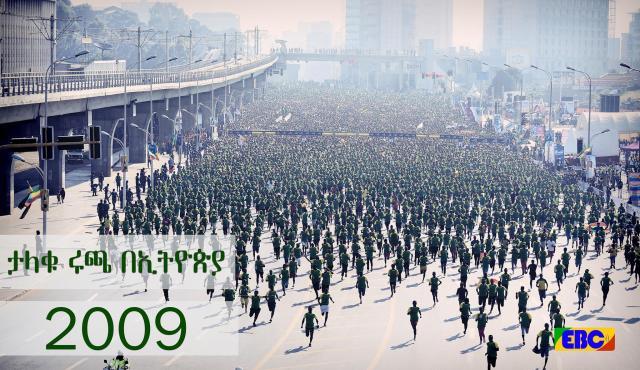 EBC News: 16th Great Run Held in Addis Ababa