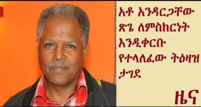 Supreme Court suspends Andargachew Tsige summon