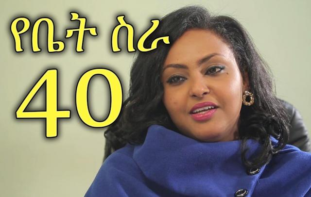 EBC Drama Series Yebet Sira የቤት ስራ Episode 40