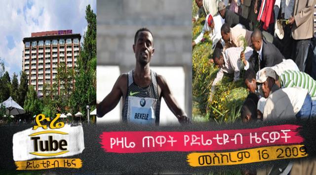Ethiopia - Latest Morning News From DireTube Sep 26, 2016