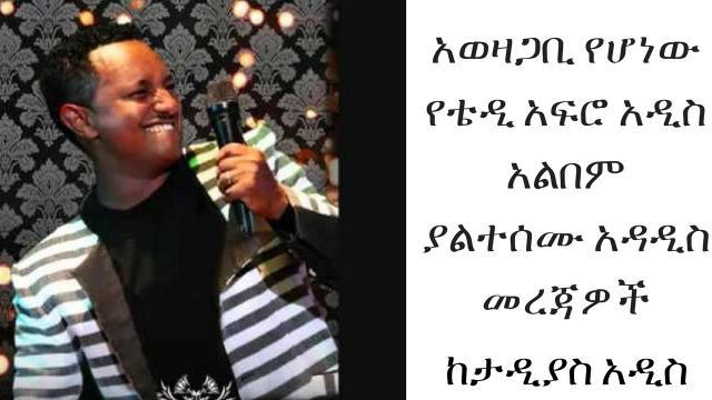 ETHIOPIA - Details on Teddy Afro's New Album - Tadias Addis