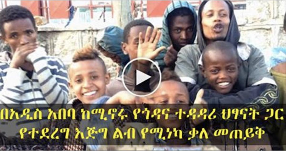 Touching interview with street kids of Addis -
