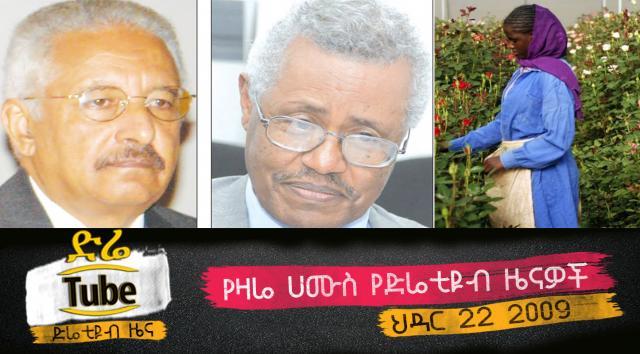 Ethiopia - The Latest Ethiopian News from DireTube Dec 1, 2016