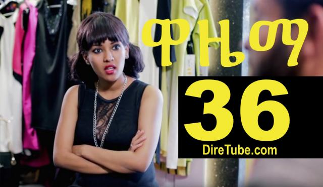 Wazema (ዋዜማ) Ethiopian Drama Series - S02E36 - Part 36