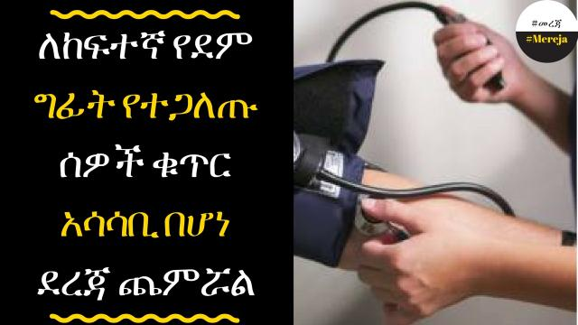 ETHIOPIA - Study Showed Many People have high blood Pressure