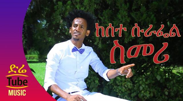 Ethiopia: Kesete Surafel - Simeri (ስመሪ) New Ethiopian Tigrigna Music Video 2017