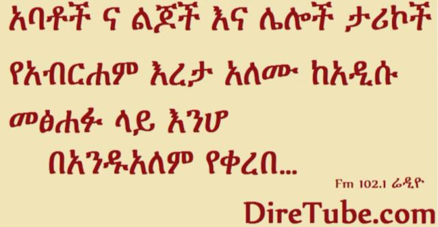 ETHIOPIA - From a New Book of Abraham Ereta By Anduwalem