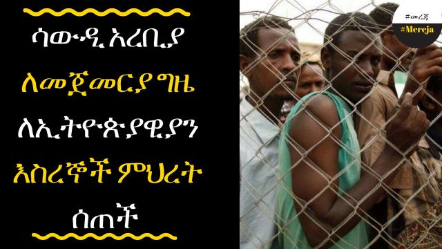 ETHIOPIA - For the first time Saudi leave free Ethiopian prisoners