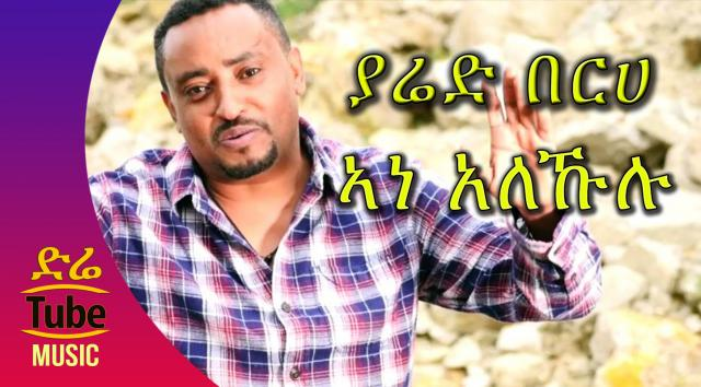 Ethiopia: Yared Berha - Ane Alekulu (ኣነ አለኹሉ) NEW! Tigrigna Music Video 2016