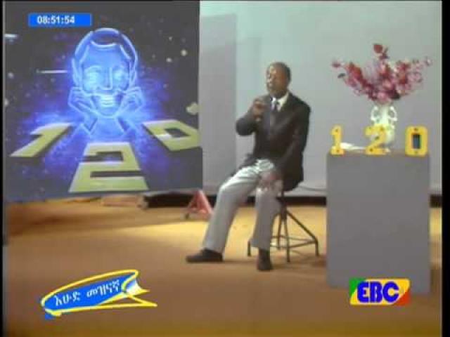 MUST WATCH - Ababa Tesfaye's Magic Trick