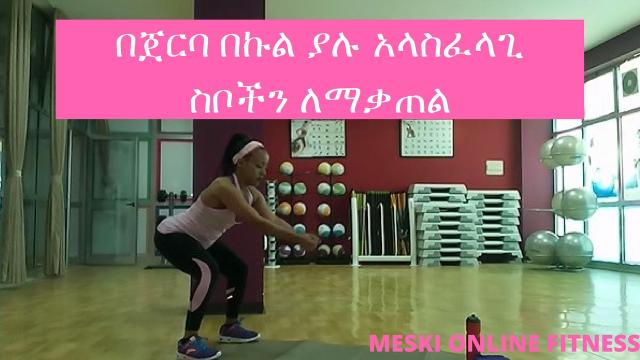 ETHIOPIA - 10 exercises to loss back fat - Watch at Meski Fitness
