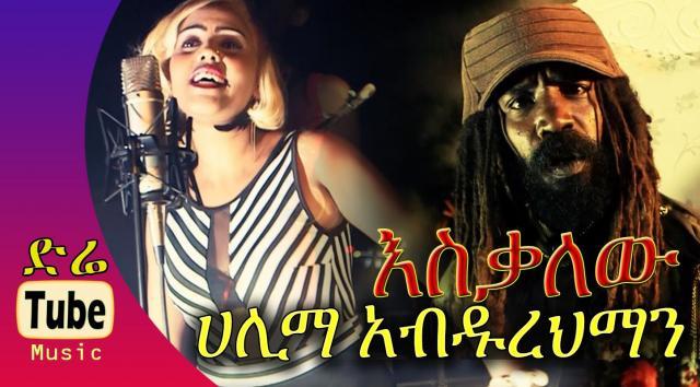 Halima Abdurehman - Esikalew - Official Music Video 2016