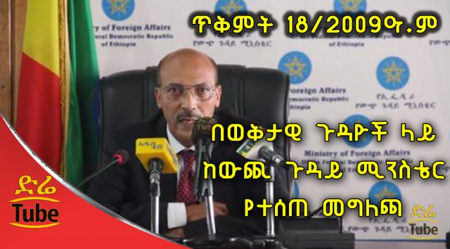 Ethiopia: Latest press briefing from MoFA, Oct. 28, 2016