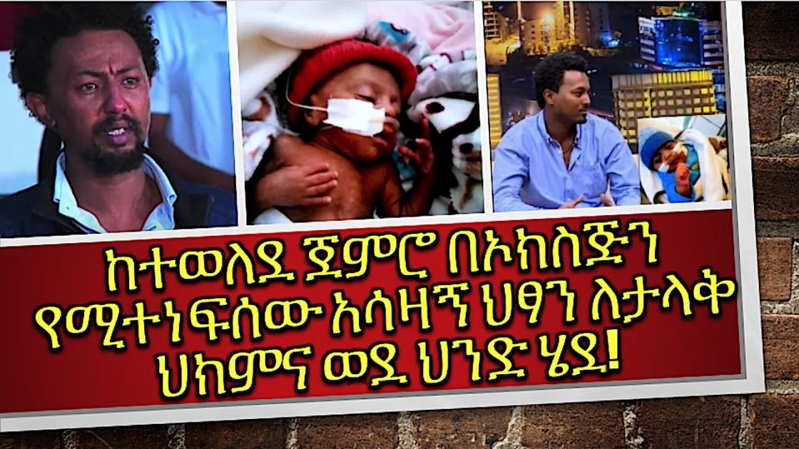 Baby whoBreathes through Oxygen since Birthday flies to India to fight for his life