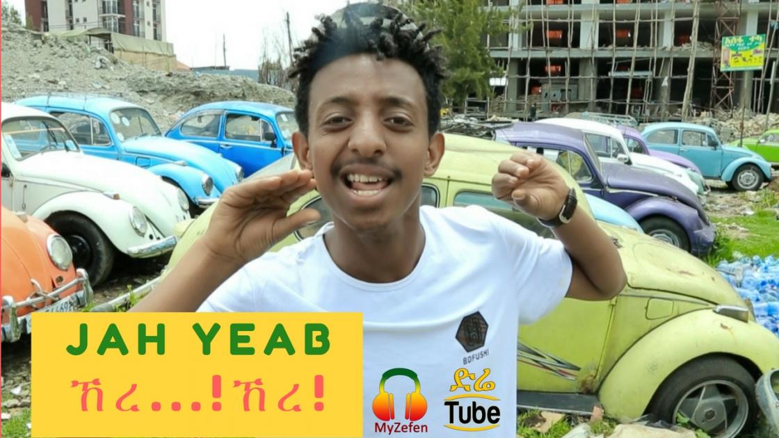 ETHIOPIA - Jah Yeab - ኸረ...ኸረ Ere Ere [New! Ethiopian Music Video 2017]