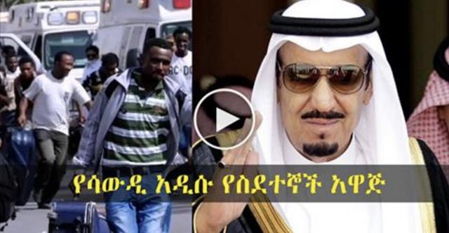 The New Saudi Arabia Law that you must Listen!