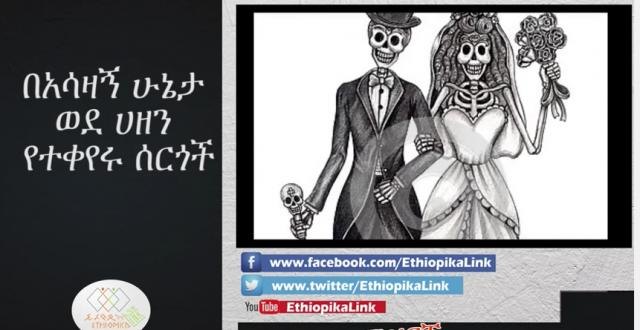 ETHIOPIA - A wedding turns into a funeral
