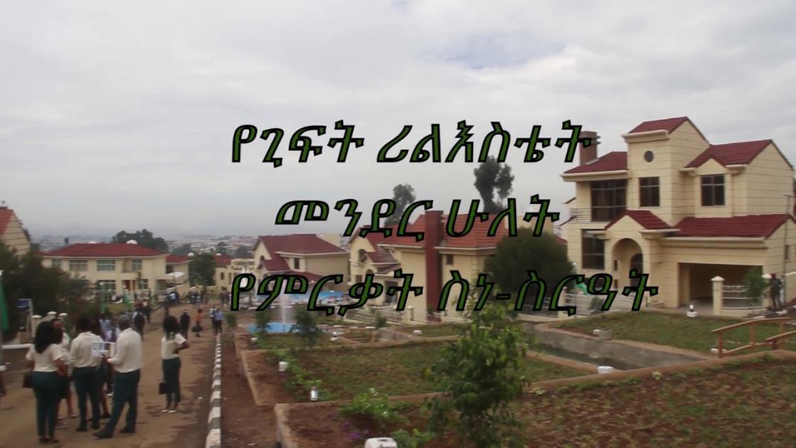 ETHIOPIA Over 850 mln Birr Gift Real Estate village inaugurated
