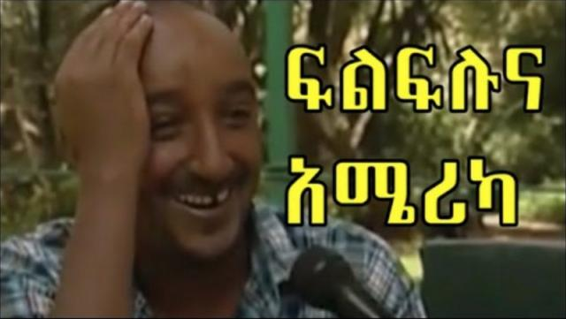 Filfilu and America - Funny interview Ethiopian comedy