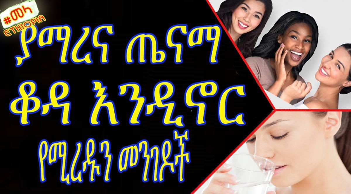 ETHIOPIA - Tips for Better Skin in Amharic